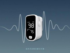 为什么要使用脉搏血氧仪?