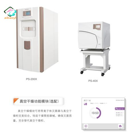 PS-40X灭菌器技术参数