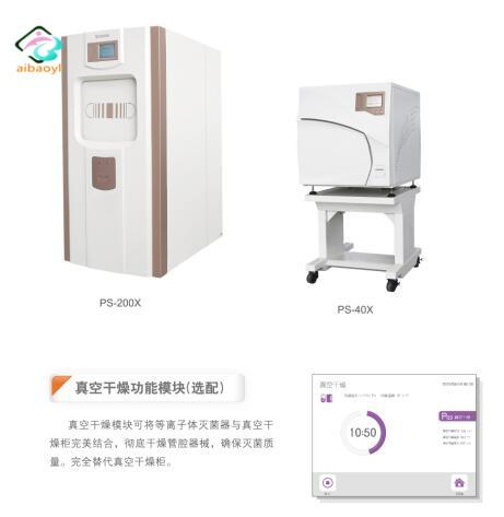 PS-200X过氧化氢低温等离子体灭菌器